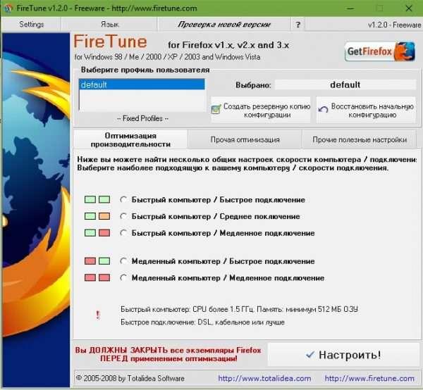 Программа Firetune