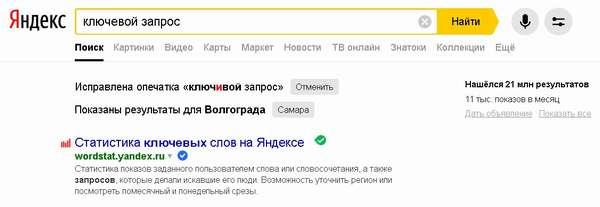 klyuchevoi-zapros