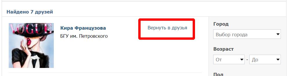 kak-udalit-druga-v-vkontakte (7)