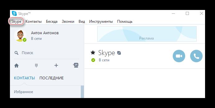 Вкладка Skype в панели инструментов программы