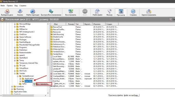 Как восстановить файлы истории «Яндекс.Браузера»