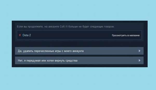 Удаление Dota 2 из Библиотеки Steam