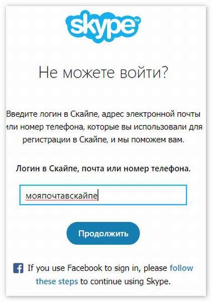 Запрос в службу поддержки skype