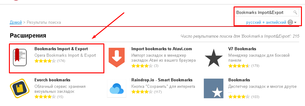 Bookmarks-Import&Export-rasshirenie