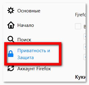 Приватность и защита