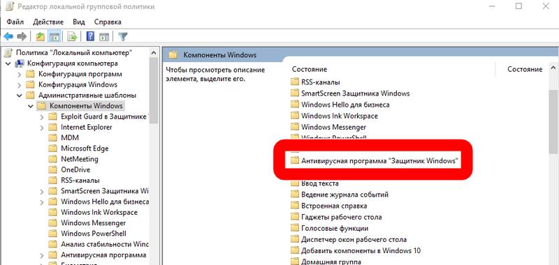 антивирусная программа защитник windows 10