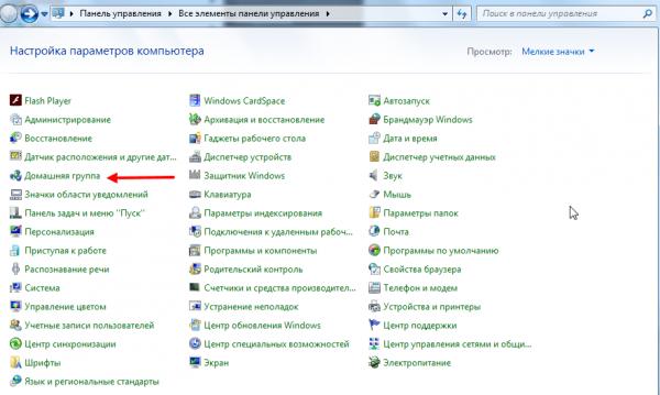 Вкладка «Панель управления» windows 7