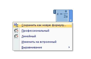 sohranit-kak-novuyu-formulu
