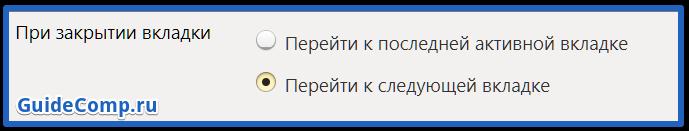 как сбросить настройки яндекс браузера по умолчанию