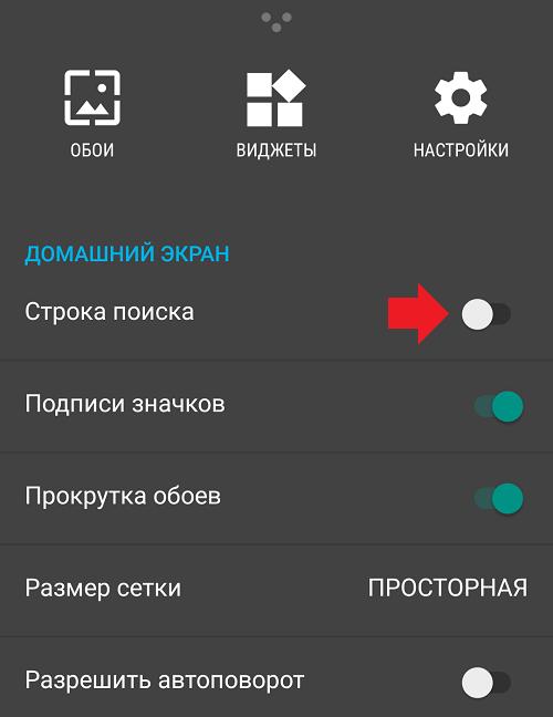 Как убрать строку поиска Google с экрана телефона Андроид?