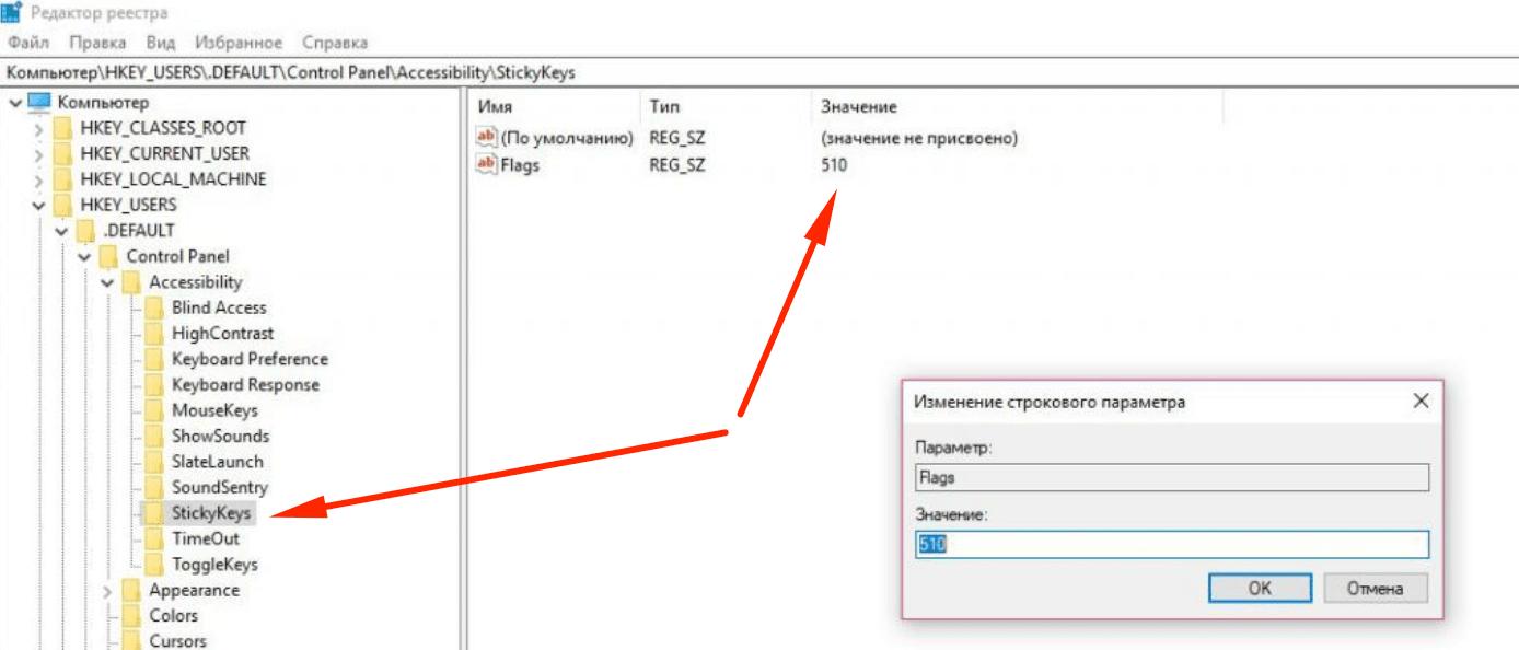 Изменение параметра в редакторе реестра