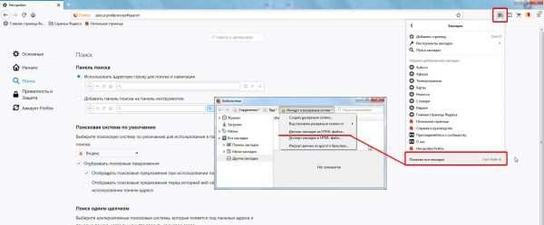 Импорт закладок на примере браузера Firefox