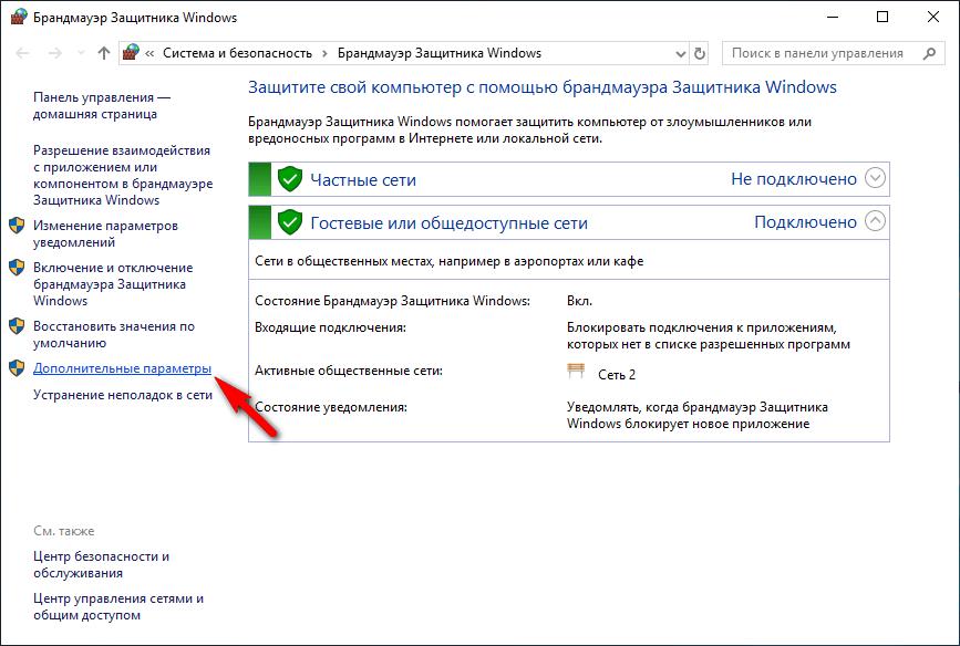 Брандмауэр Windows 10 - открытие дополнительных параметров