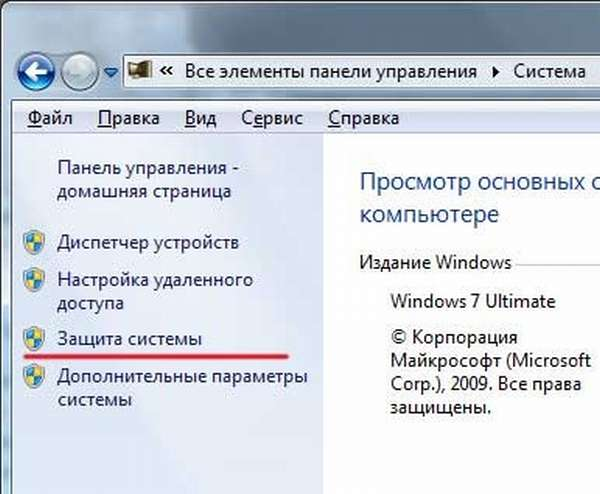 Защита Windows 7