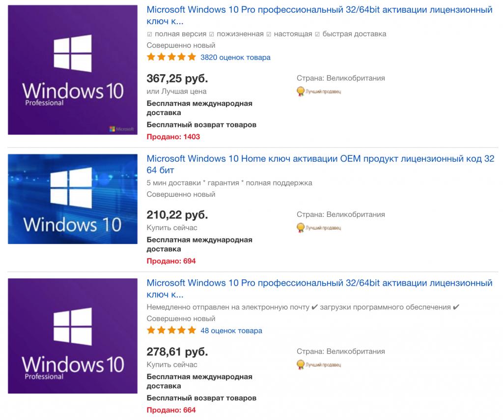 Стоимость лицензий Win10 Pro на eBay