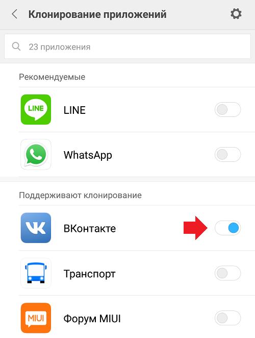Как установить два одинаковых приложения на телефон Андроид (ВК, Viber, WhatsApp)?