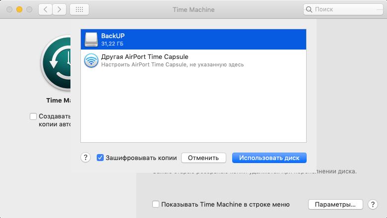 Выбор диска в Time Machine