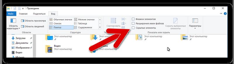 скрытые элементы проводник windows 10