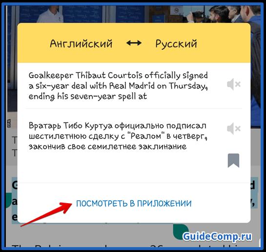 перевод страницы в яндекс браузере на андроид