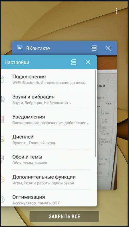 zakrit-prilozhenie-na-smartfone