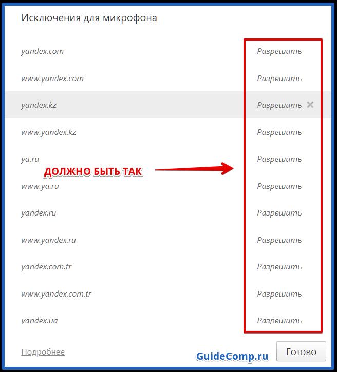 голосовой набор текста в яндекс браузере