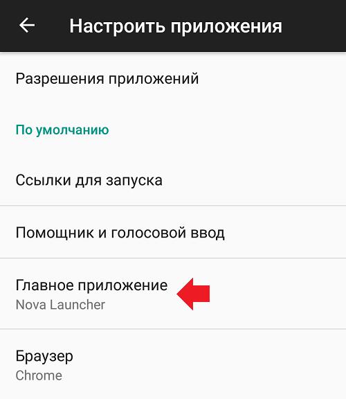 Как удалить лаунчер с телефона Андроид?