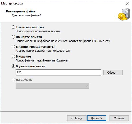Как восстановить удаленные файлы с помощью Recuva