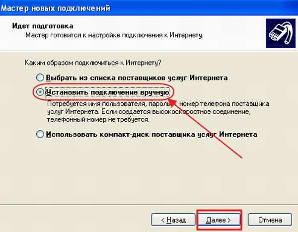 Выбор способа подключения к интернету в Windows XP