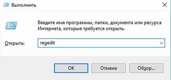 выполнить regedit windows 10