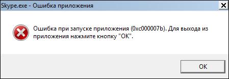 Ошибка 0xc000007b в Skype