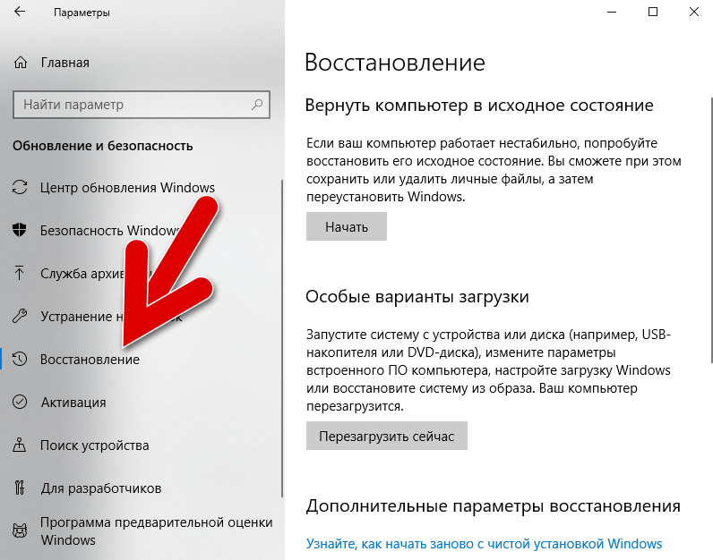восстановление в параметрах windows 10