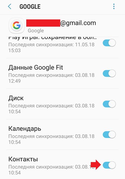 Как перенести контакты с Андроида на компьютер?