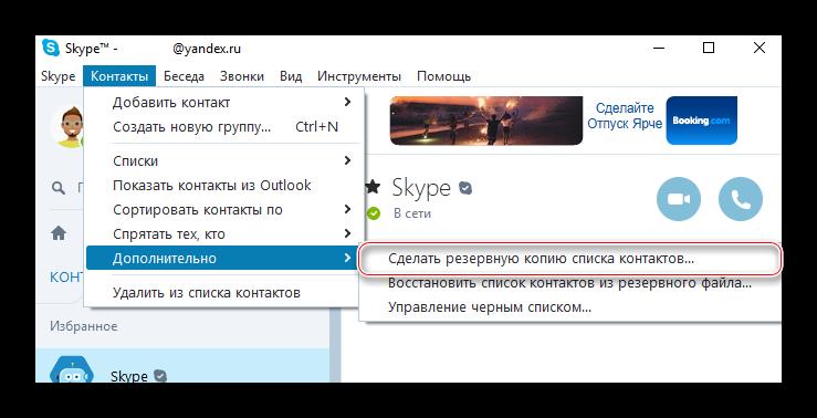 Создание резервной копии контактов Skype