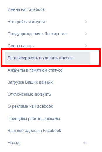 kak-udalit-account-facebook4