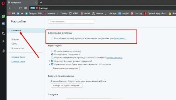 Как снять блокировку рекламы в браузере Opera