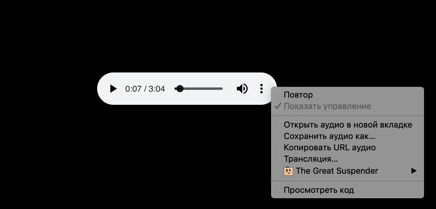 Сохранение аудиозаписи через браузер