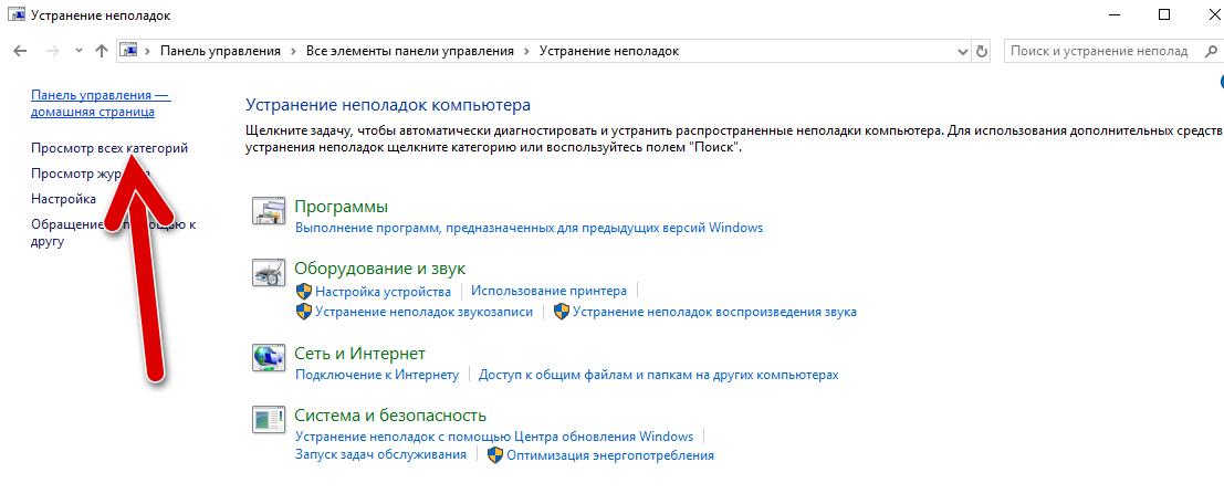 просмотр всех категорий устранение неполадок windows 10