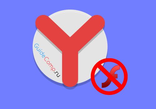не работает флеш плеер на яндекс браузер