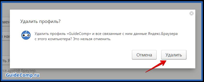 ошибка во время загрузки яндекс браузер что делать