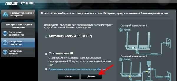 Выбор автополучения IP с помощью DHCP в роутерах Asus