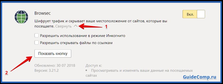 панель задач в яндекс браузере исчезает
