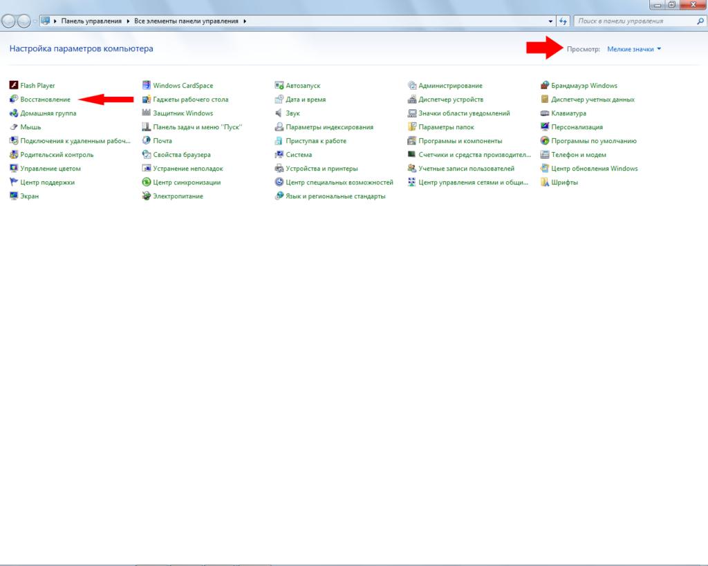 Панель управления - Восстановление истории браузера Яндекс
