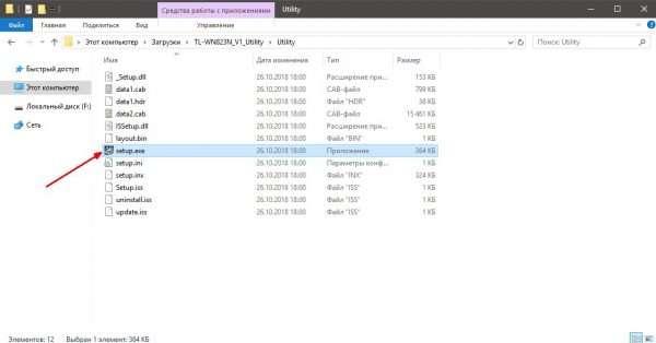 Как установить программное обеспечение для TL-WN823N