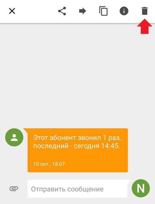 Как удалить СМС-сообщения в смартфоне Android?
