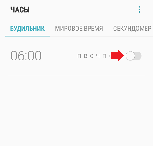 Как установить и настроить будильник на смартфоне Android?
