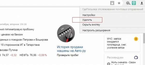 Стандартное удаление расширения Яндекс