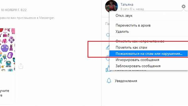 Добавление сообщений в спам
