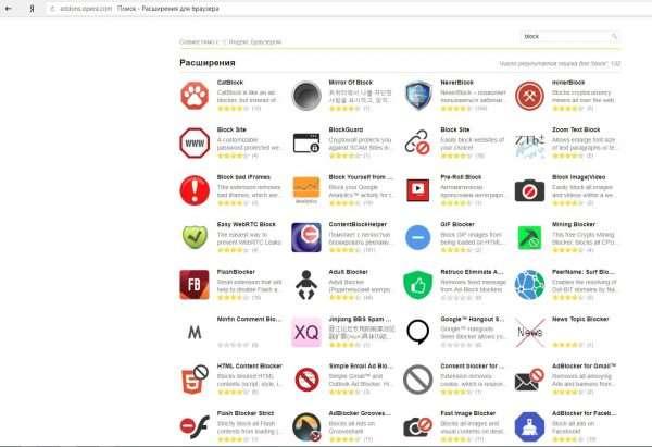 Каталог расширений для «Яндекс.Браузера» (поиск по ключевому слову Block)