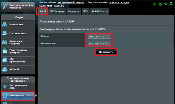 Настройка локальной маршрутизации на роутерах Asus