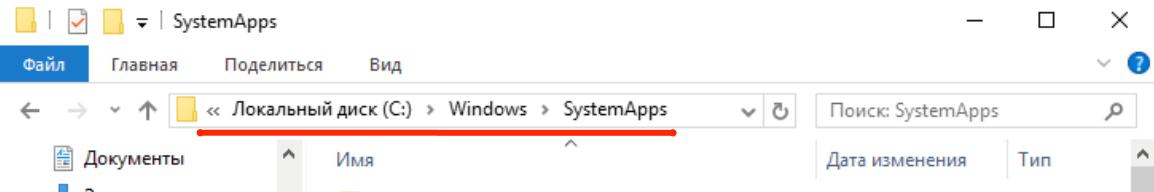 Папка c/windows/systemapps
